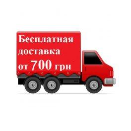 От 600 грн доставка БЕСПЛАТНО