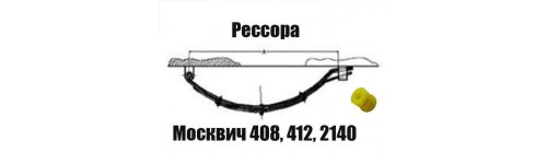 Рессора Москвич 408, 412, 2140